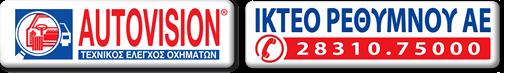 ΚΤΕΟ ΡΕΘΥΜΝΟΥ AUTOVISION Logo